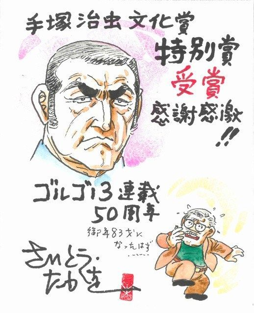 prix-special-tezuka-2019-takao-saito.jpg