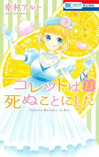 Colette_wa_Shinu_Koto_ni_Shita-13-jp.jpg