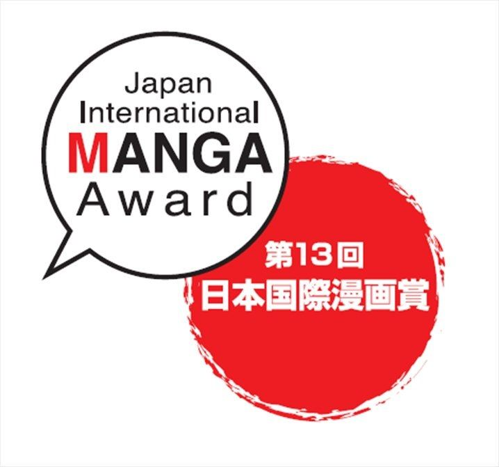 international-manga-award-2019.jpg