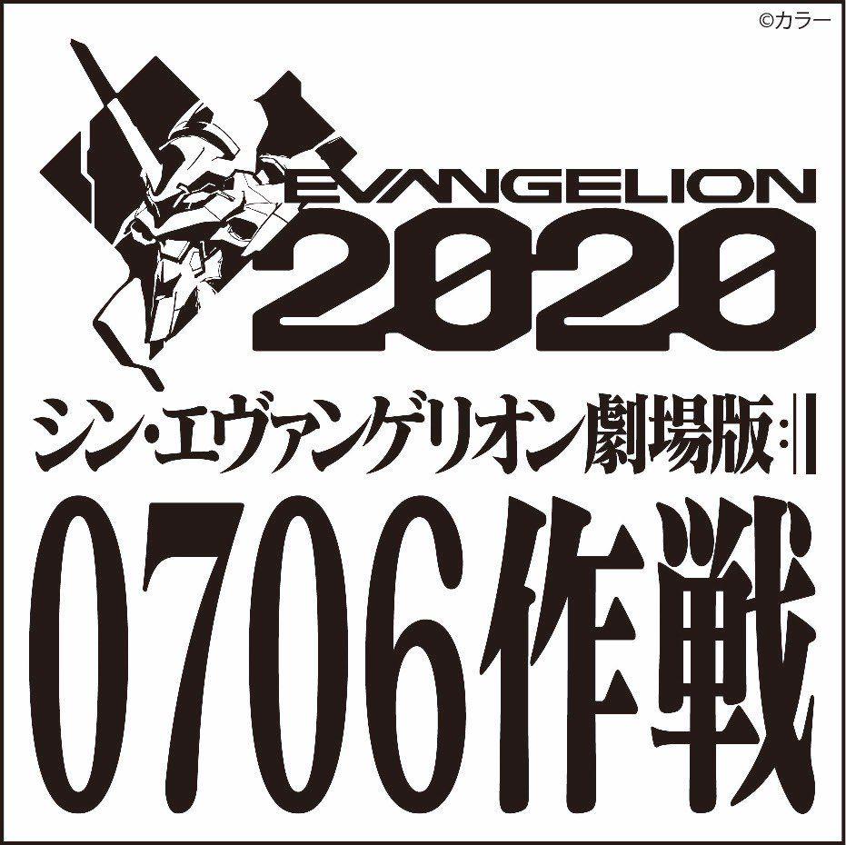 evangelion-2020-teaser-visual.jpg