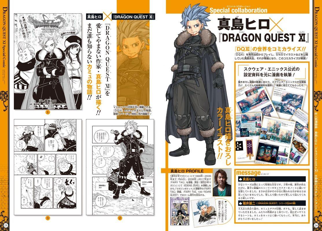 dragon-quest-xi-manga-mashima-1.jpg