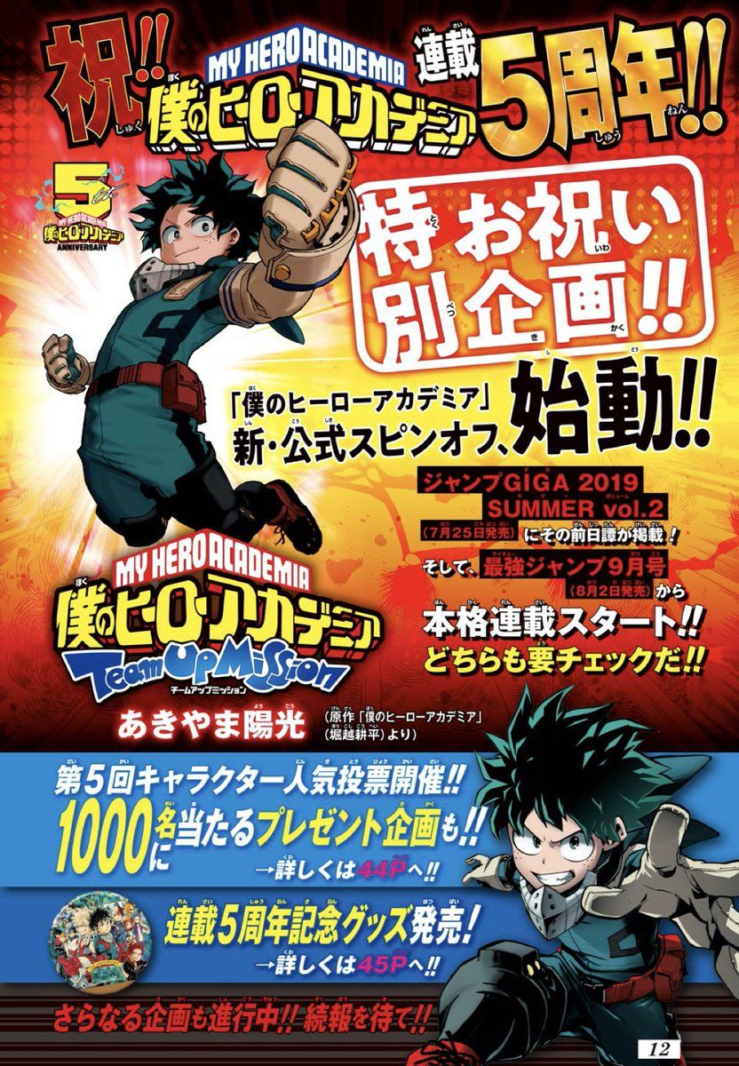 my-hero-academia-team-up-mission-teaser-annonce.jpg