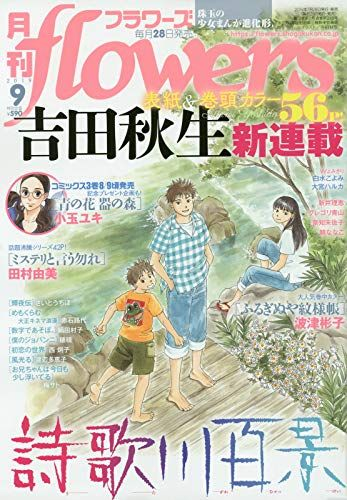 utagawa-hyakkei-mag-couv.jpg