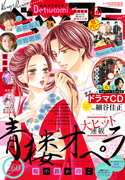 courtisane-d-edo-mag-cover.png