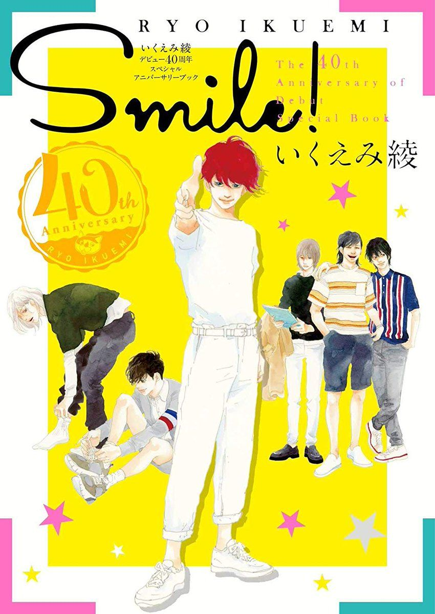 smile-ryo-ikuemi-fanbook.jpg