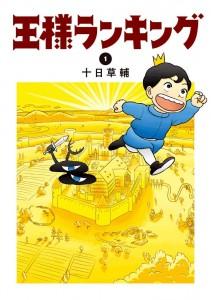 osama-ranking-t1-jp.jpg