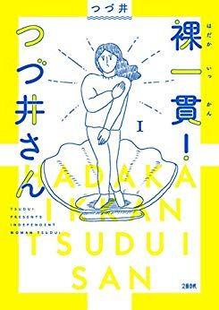Hadaka_ikkan-Tsuzu_Wakashi-san-t1.jpg