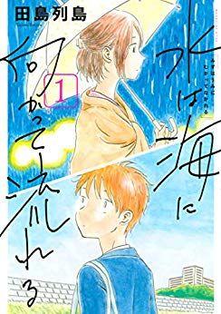 Mizu_wa_Umi_ni_Mukatte_Nagareru-t1.jpg