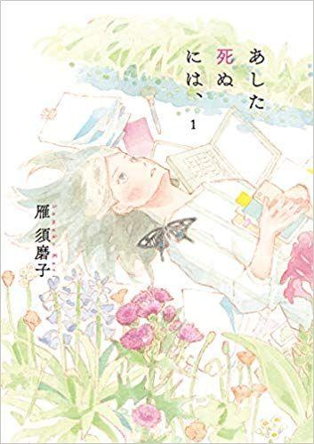 ashita-shinu-ni-wa-t1.jpg