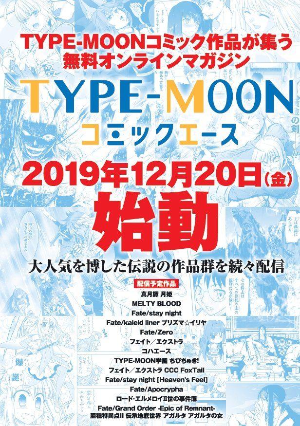 type-moon-comic-ace.jpg