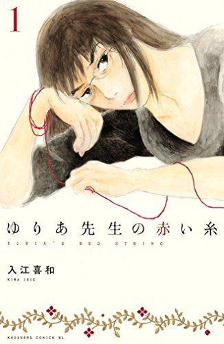 yuria-sensei-no-akai-ito-t1.jpg