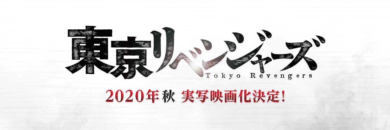 tokyo-revengers-movie-teaser-visual.jpg