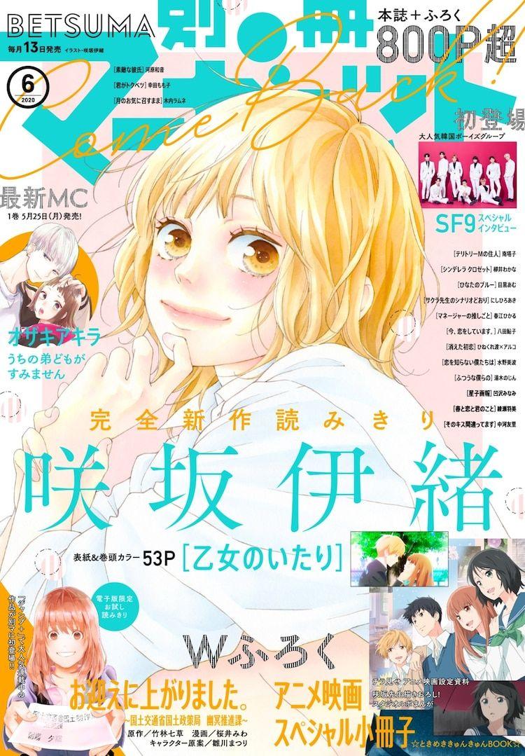 Otome-no-Itari-couv-mag.jpg