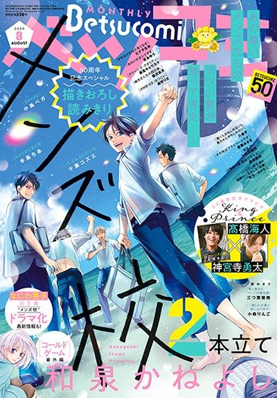 Seiho-Mens-School-mag-epilogue.jpg
