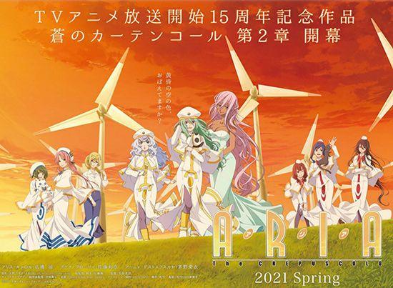 aria-the-crespucolo-annonce-jp.jpg