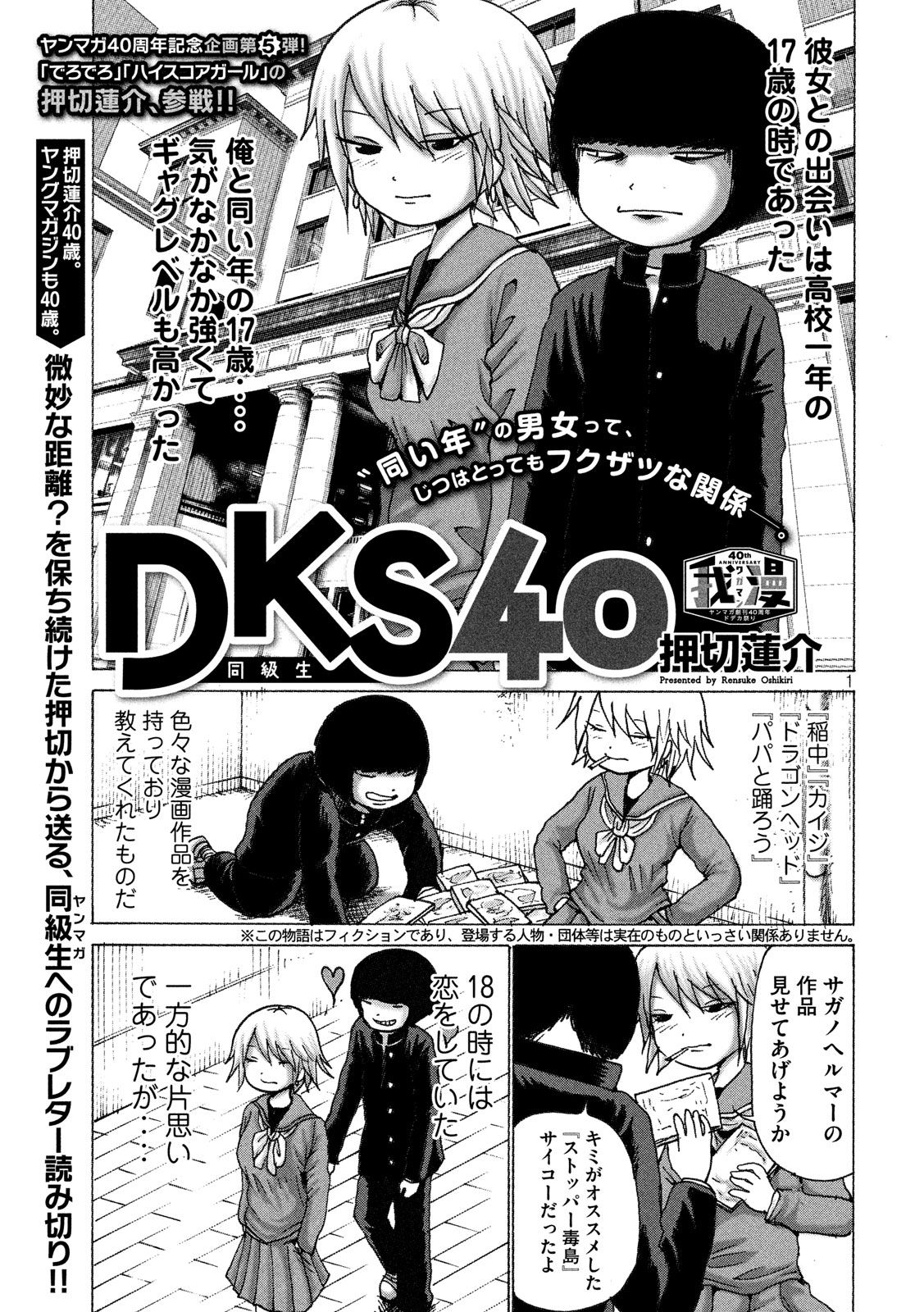 DKS40-page.jpg