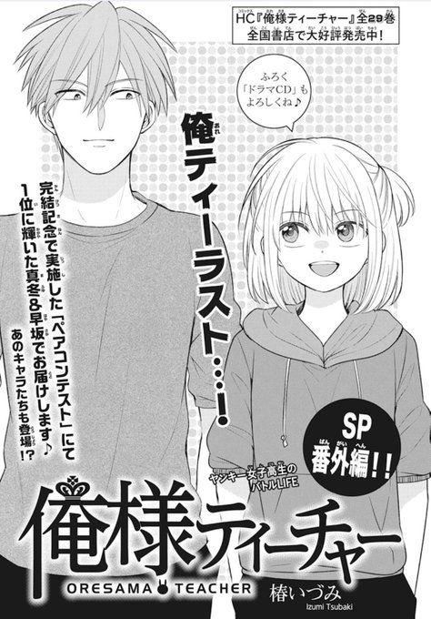 Oresama-Teacher-chapitre-special.jpg