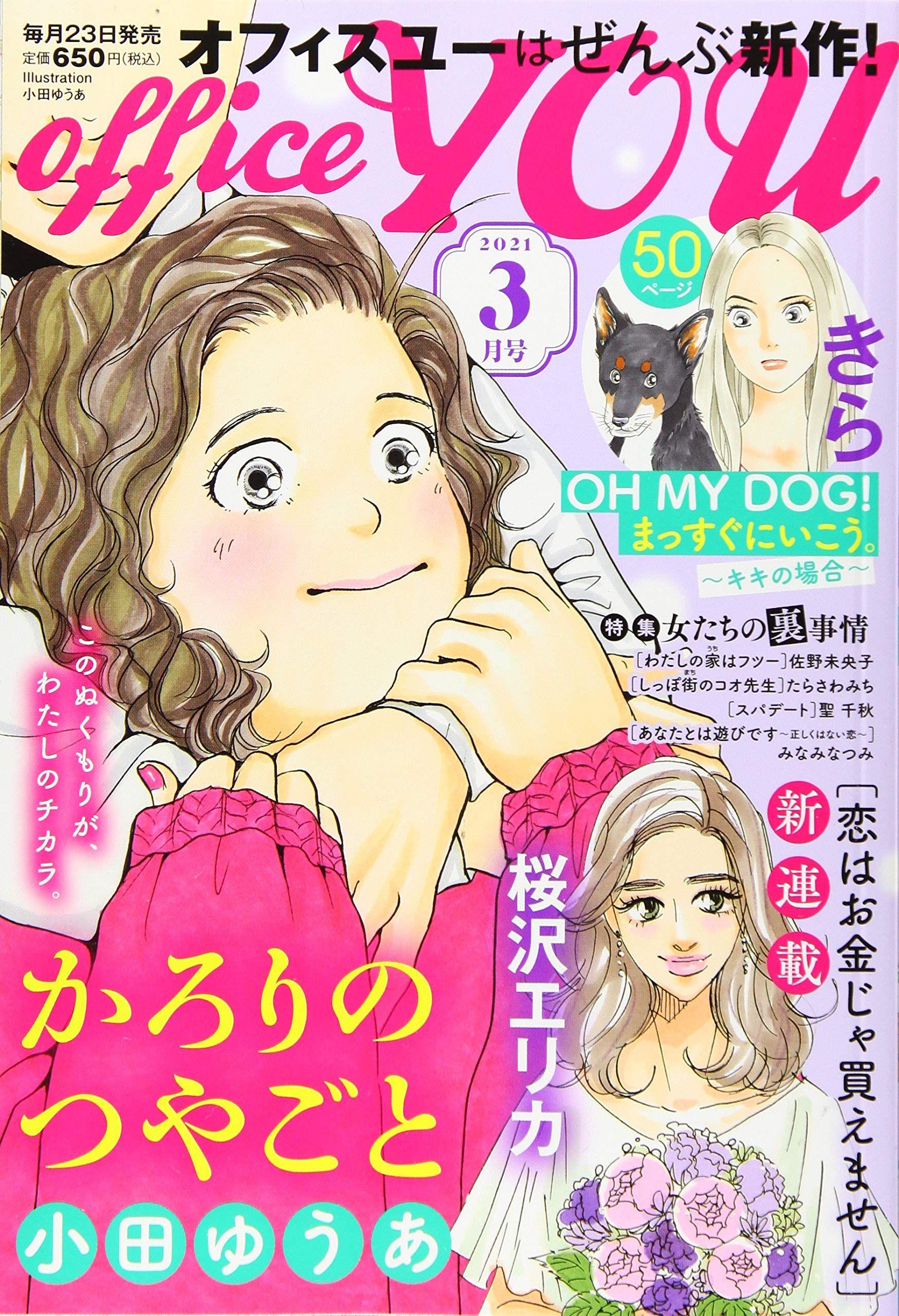 Officeyou-Erica-Sakurasawa-mag.jpg