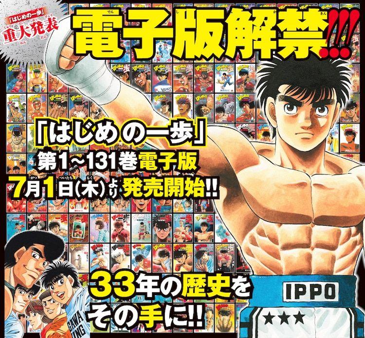 Hajime_no_Ippo-numerique-annonce.jpg