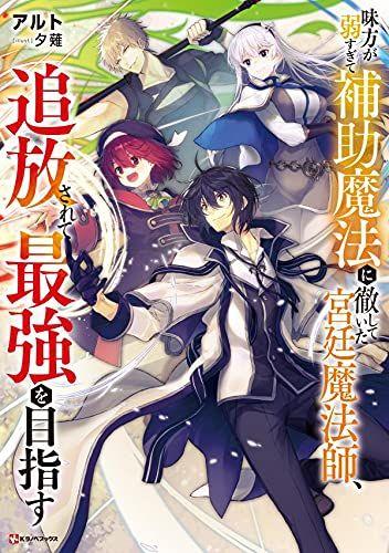 Mikata_ga_Yowasugite_Hojo_Maho-light-novel-visual.jpg
