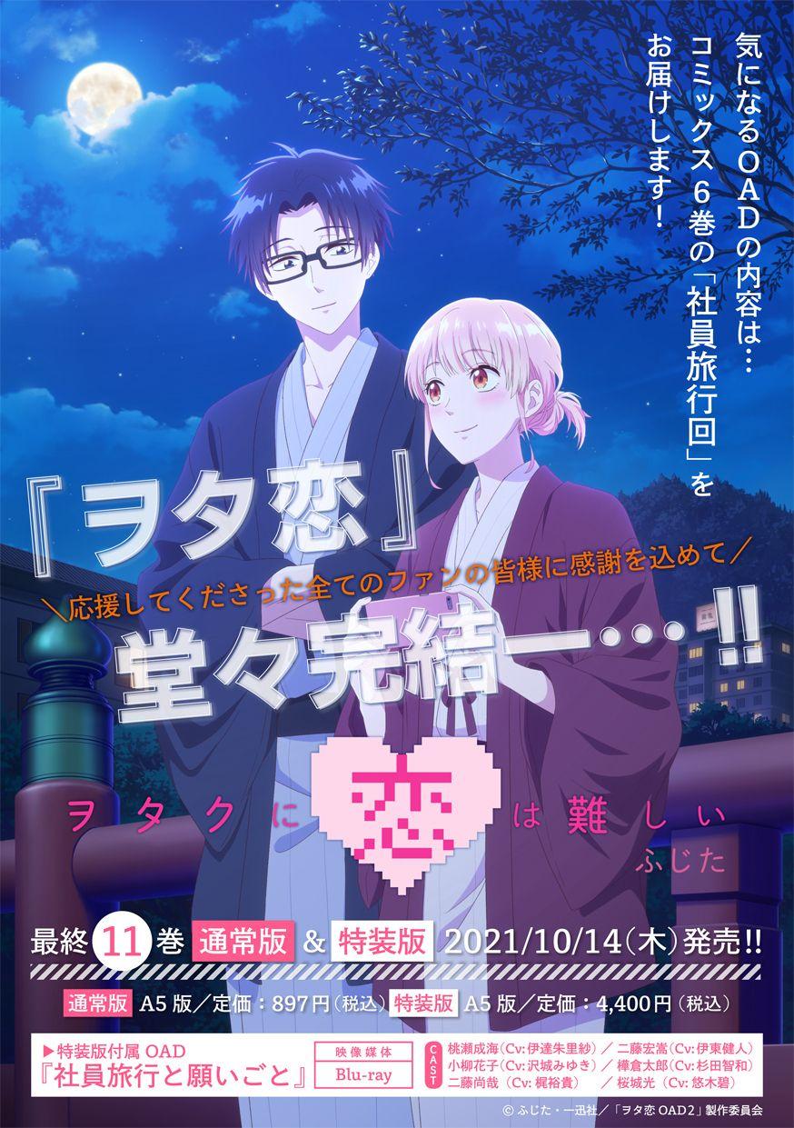 Otaku_Otaku-fin-annonce.jpg