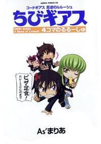 [Sorties manga] - Page 3 Chibi-geass-koma-4-kadokawa_mai_news2010