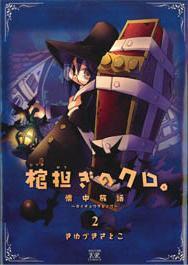 http://www.manga-news.com/public/Dossiers%20manga%201/News%202009%20(2)/news%202009%20(3)/le_voyage_de_kuro_img_2_news2010.jpg