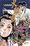 [MANGAKA] Shin'ichi Sakamoto Dossier_sakamoto_1bis