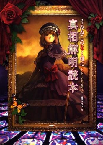 Meilleur vente au japon Umineko_no_Naku_Koro_ni_-_ep3-jp