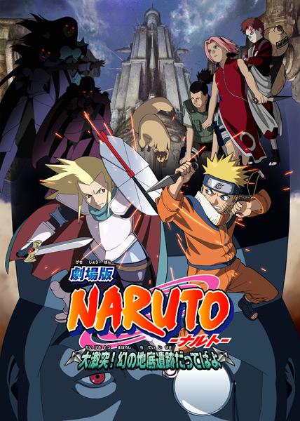 affiche film Naruto Le Film 2 - La L�gende de la pierre de Gu�lel
