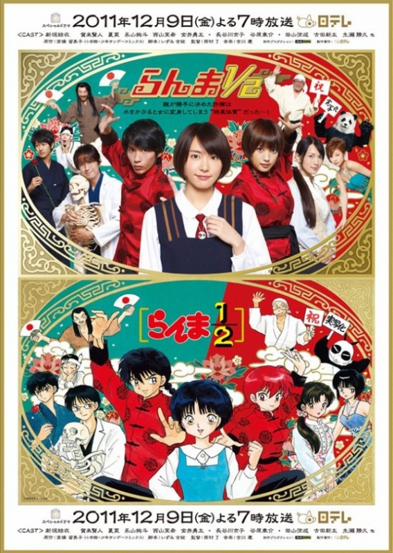 Ranma ½ News-ranma-drama-poster