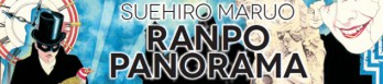 Dossier manga - Ranpo vu par Maruo