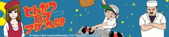 Dossier manga - Tonkatsu DJ Agetarô
