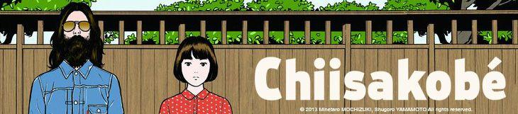 Dossier manga - Chiisakobé