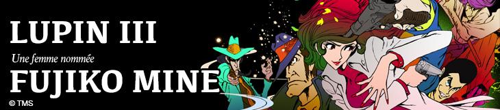 Dossier manga - Lupin III : Une femme nommée Fujiko Mine