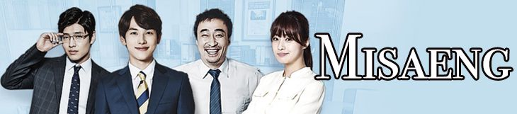 Dossier drama - Misaeng - Incomplete Life