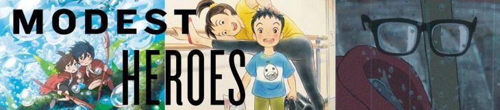 Dossier manga - Héros Modestes (Modest Heroes) : Ponoc Short Films Theatre