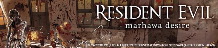 Dossier - Resident Evil - Marhawa Desire