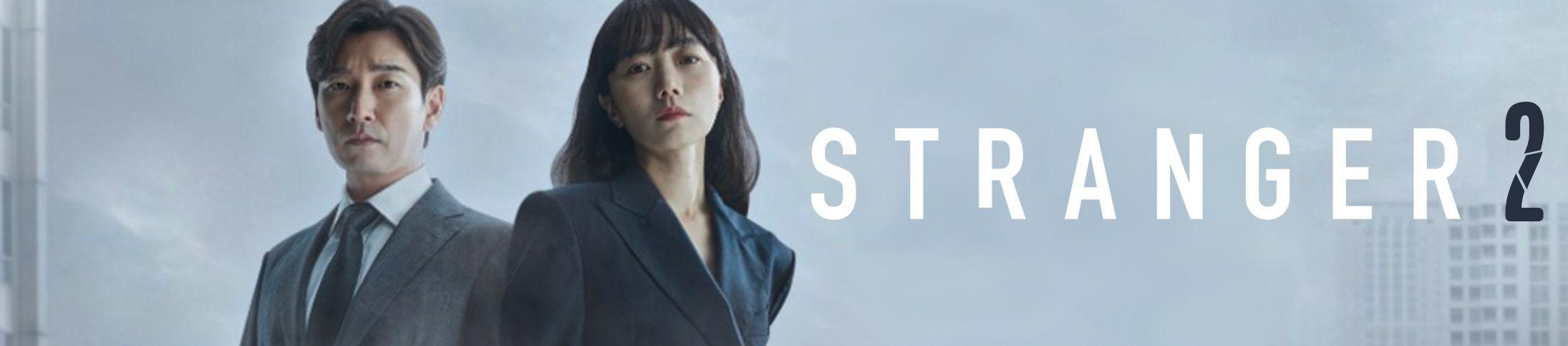 Dossier drama - Stranger - saison 2