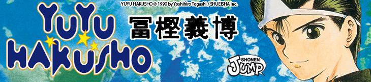 Dossier - Yuyu Hakusho