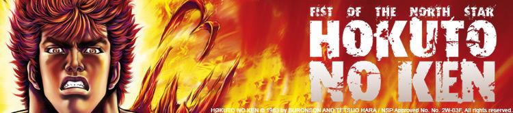 Dossier - Hokuto no Ken