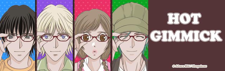 Dossier manga - Hot Gimmick