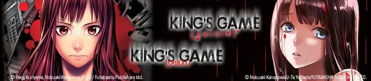 Dossier - King's Game - Origin & Spiral