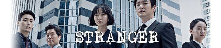 Dossier manga - Stranger