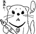 YAMANE Ayano