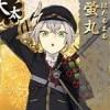 personnage jeux video - Hotarumaru
