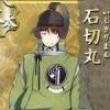 personnage jeux video - Ishikirimaru