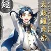 personnage jeux video - Taikogane Sadamune