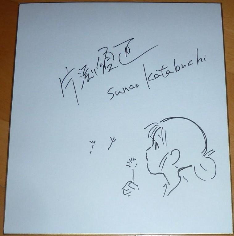 Sunao Katabuchi - Dans un recoin de ce monde