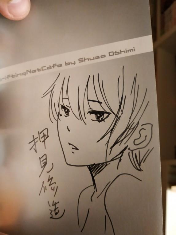 Dédicace OSHIMI dans  Hyôrû Net Cafe en VO